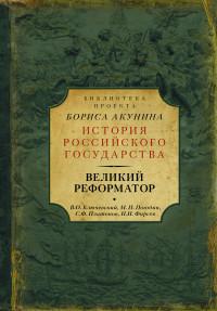 Великий реформатор: Сборник