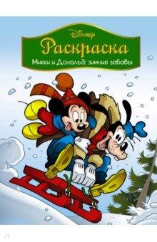 Раскраска Disney. Микки и Дональд. Зимние забавы