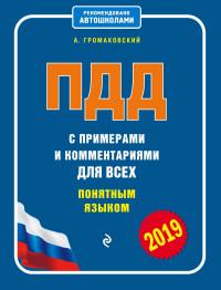 ПДД с примерами и комментариями для всех понятным языком 2019