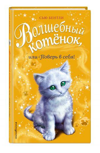 Волшебный котенок, или Поверь в себя!