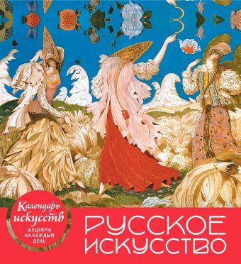 Календарь настольный 2019 (домик) Русское искусство