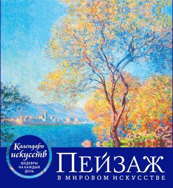 Календарь настольный 2019 (домик) Пейзаж в мировом искусстве