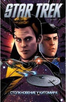 Star Trek: Том 7: Столкновение у Китомира