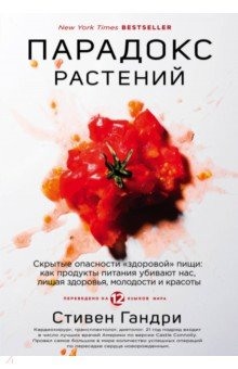 """Парадокс растений. Скрытые опасности """"здоровой"""" пищи: как продукты питания"""