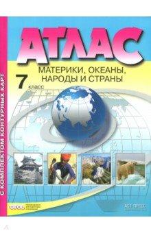Атлас 7 кл.: Материки, океаны, народы и страны с компл.конт. карт /+271407/