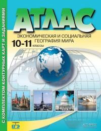 Атлас 10-11 кл.: Экономическая и социальная география мира /+796170/