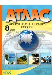 Атлас 8 кл.: Физическая география России ФГОС /+935810/