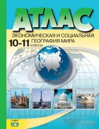 Атлас 10-11 кл.: Экономическая и социальная география мира ФГОС /+810199/
