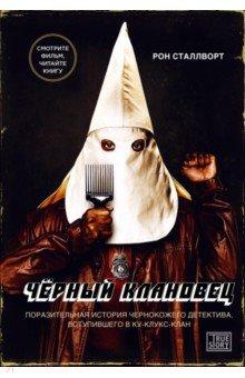 Черный клановец. Поразительная история чернокожего детектива, вступившего в