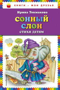 Сонный слон: стихи детям