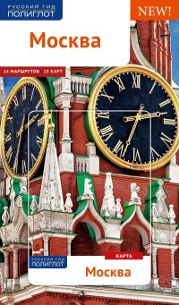 Москва: Путеводитель: 14 маршрутов, 15 карт