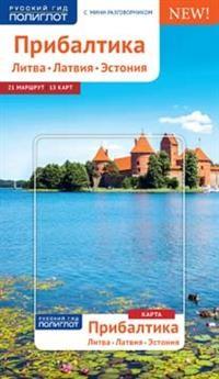 Прибалтика: Литва. Латвия. Эстония: Путеводитель: С мини-разговорником: 21