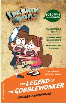 Гравити Фолз. Легенда о живогрызе = The Legend of the Gobblewonker: Комиксы