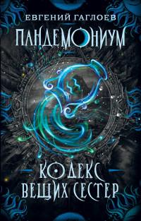 Кодекс вещих сестер: Роман