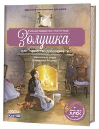Золушка, или Торжество добродетели: Комическая опера Джоаккино Россини