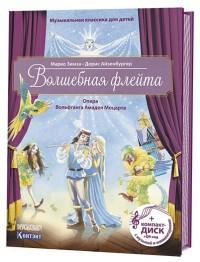 Волшебная флейта: Опера Вольфганга Амадея Моцарта