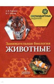 Занимательная биология. Животные