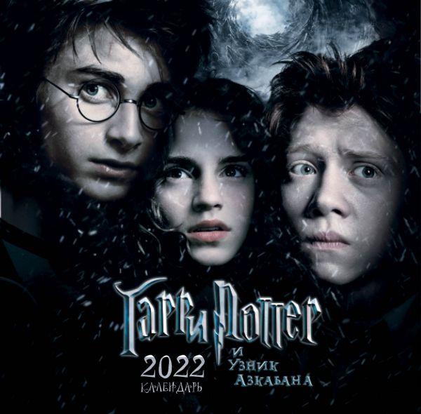 Календарь настенный 2022 Гарри Поттер и узник Азкабана