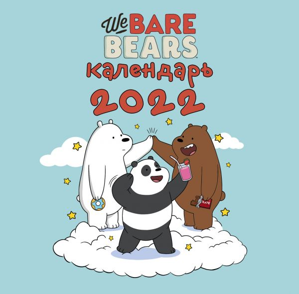 Календарь настенный 2022 We bare bears