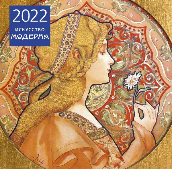 Календарь настенный 2019 Густав Климт