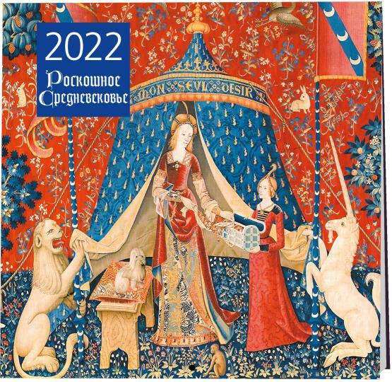 Календарь настенный 2022 Роскошное Средневековье