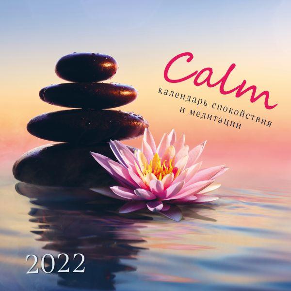 Календарь настенный 2022 Calm. Календарь спокойствия и медитации