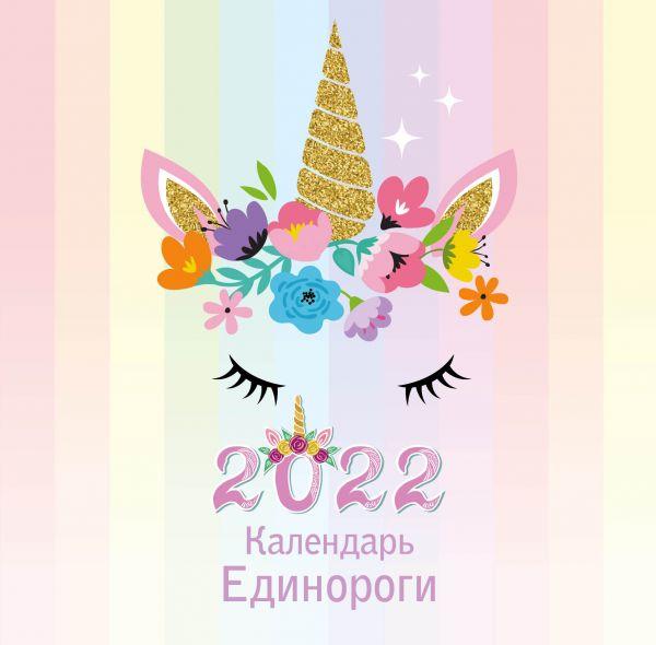 Календарь настенный 2022 Единороги