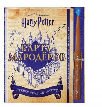 Карта Мародеров. Путеводитель по Хогвартсу + волшебная палочка