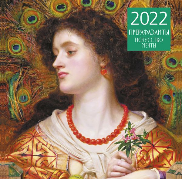 Календарь настенный 2022 Прерафаэлиты