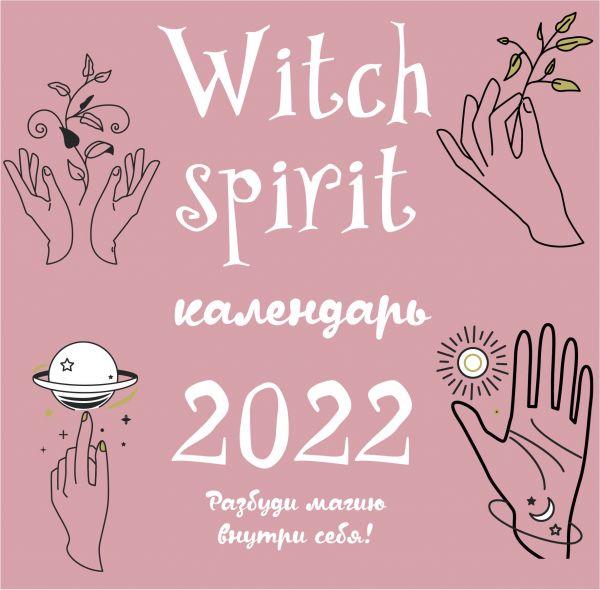 Календарь настенный 2022 Witch spirit