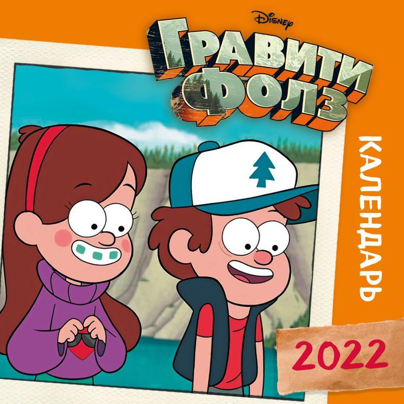 Календарь настенный 2022 Гравити Фолз (оранжевый)