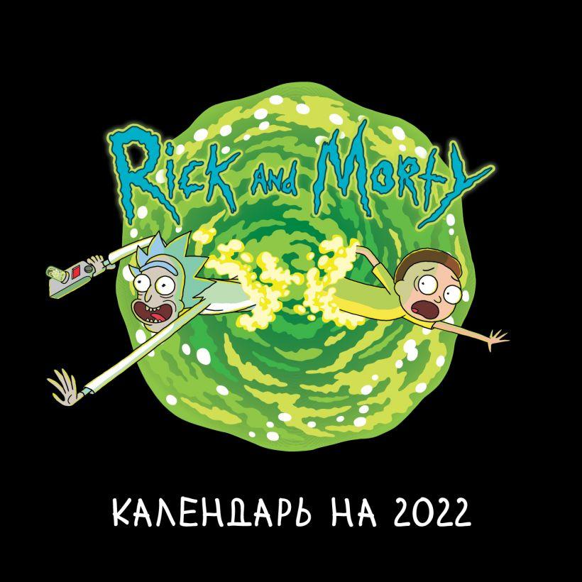 Календарь настенный 2022 Рик и Морти