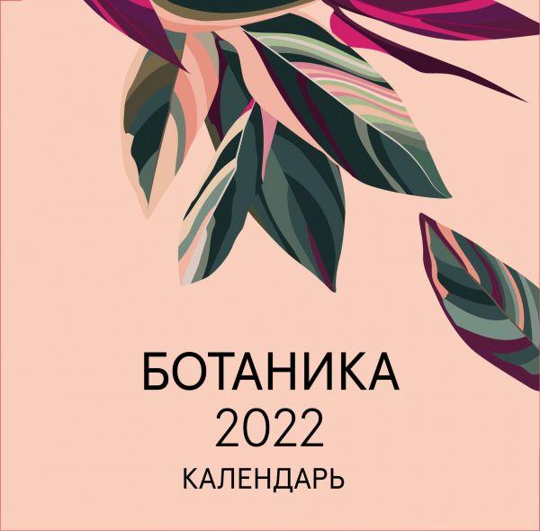 Календарь настенный 2022 Ботаника