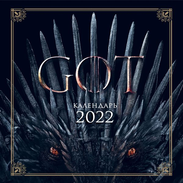 Календарь настенный 2022 Игра Престолов