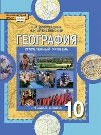География. 10 кл.: Учебник: Углубленный уровень ФГОС