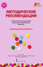 """Методические рекомендации к образов. прогр. дошк. образов. """"Мозаика"""": групп"""