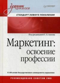 Маркетинг: освоение профессии: Учебник для вузов