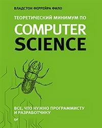 Теоретический минимум по Computer Science. Все что нужно программисту и раз