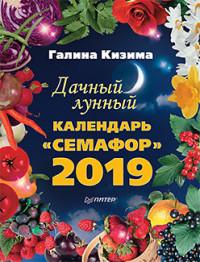 """Дачный лунный календарь """"Семафор"""" на 2019 год"""