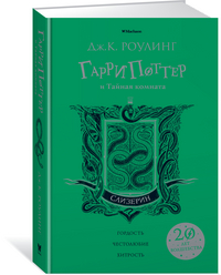 Гарри Поттер и Тайная комната (Слизерин)