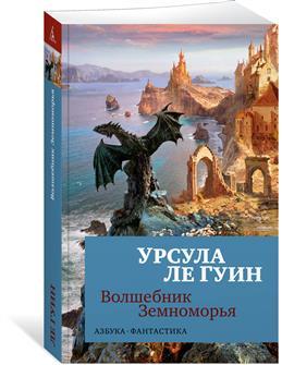 Волшебник Земноморья: Романы. рассказы