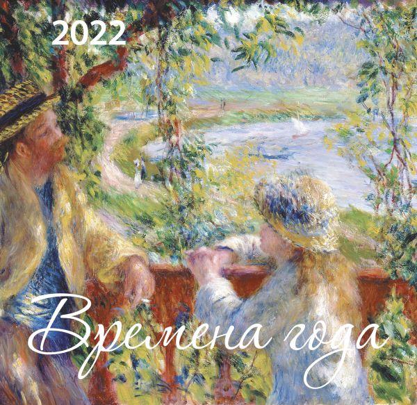 Календарь настенный 2022 Времена года