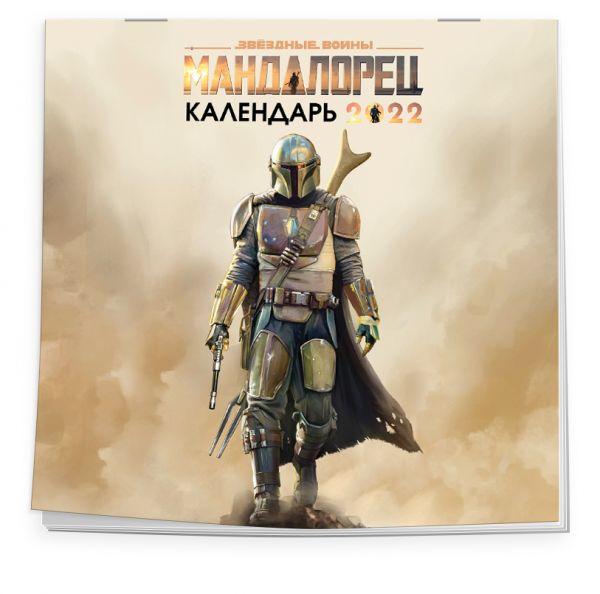 Календарь настенный 2022 Мандалорец
