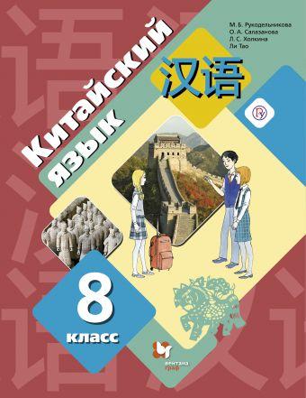 Китайский язык. Второй иностранный язык. 8 кл.: Учебное пособие