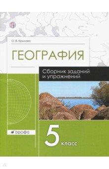 География. 5 кл.: Рабочая тетрадь: Сборник заданий и упражнений по географи