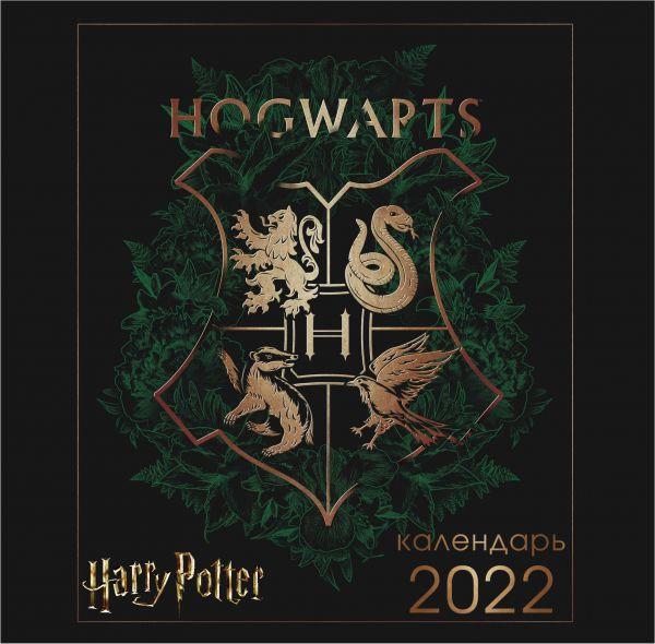 Календарь настенный 2022 Гарри Поттер (арты)