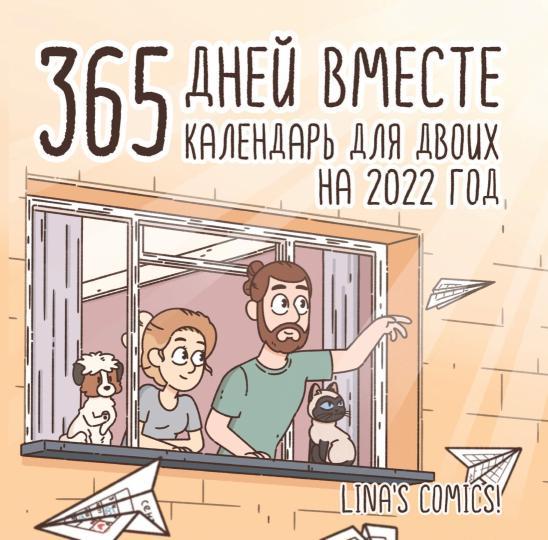 Календарь настенный 2022 365 дней вместе. Календарь для двоих