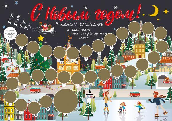 Календарь настенный 2022 С Новым годом! Адвент-календарь с заданиями под стирающимся слоем