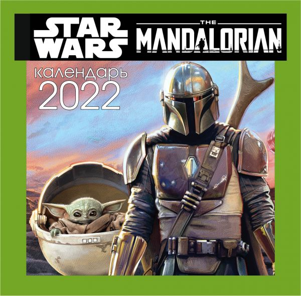 Календарь настенный 2022 Мандалорец. Малыш Грогу