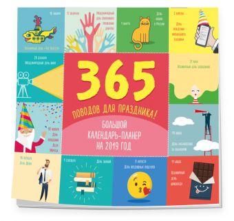 Календарь настенный 2022 Рик и Морти постер